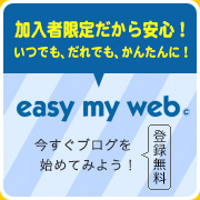 easy my web